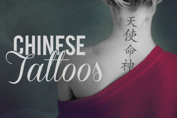 Get the Ink You've Always Wanted with the Chinese Tattoos Package